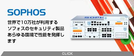 SOPHOS / ソフォス UTM製品