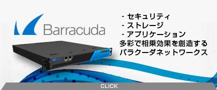 Barracuda / バラクーダ WAFセキュリティ製品