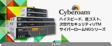 Cyberoam / サイバーローム UTM製品